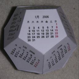 Calendário de Matemático
